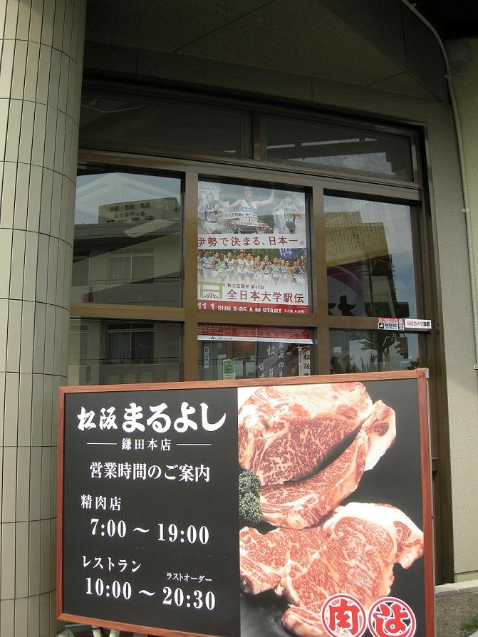 全日本大学駅伝ポスター