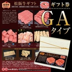 5000円の松阪牛のお歳暮 ギフト券