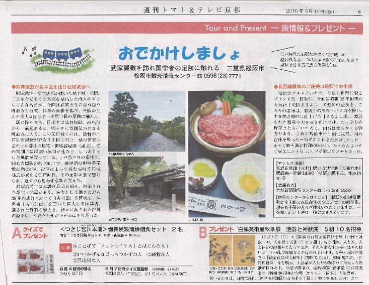 世界に誇るブランド牛 京都新聞
