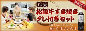 数量限定 松阪牛すき焼きタレ付きセット