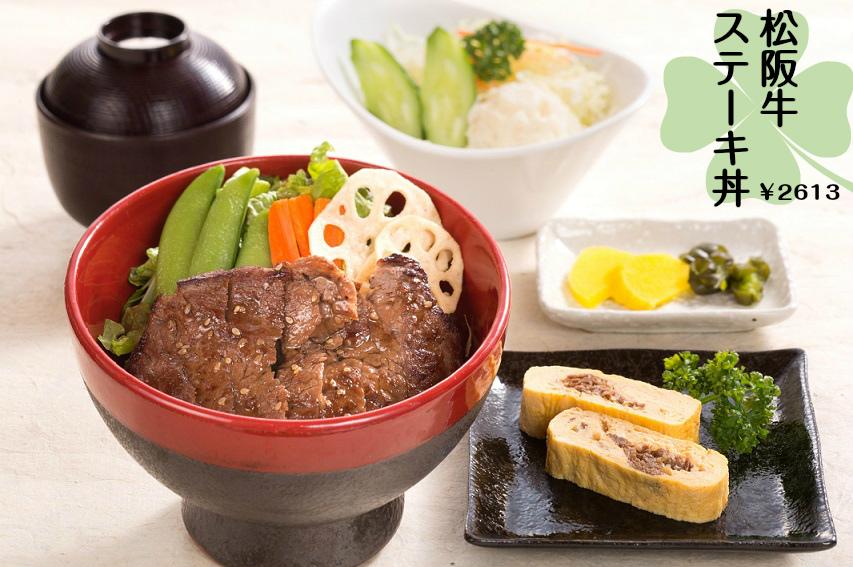 まるよしの 松阪牛ステーキ丼