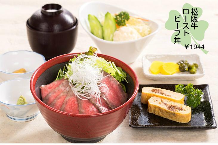 まるよしの松阪牛 ローストビーフ丼