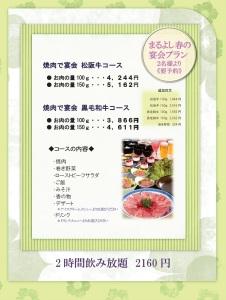 春の宴会プランブログ