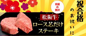 合格祝い にまるよしの松阪牛のロース芯だけステーキ