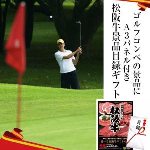 ゴルフコンペ におすすめの松阪牛目録ギフト