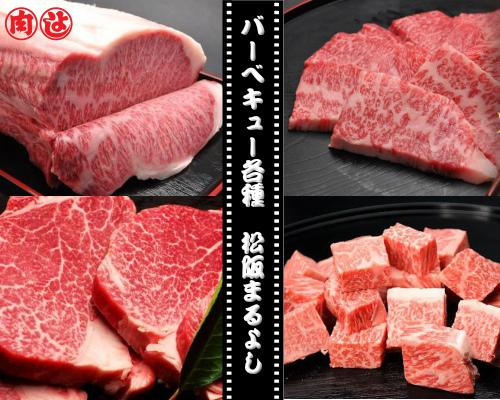 まるよし BBQ お肉各種