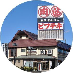 鎌田本店-丸型