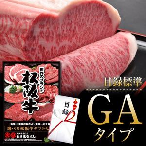 イベントの景品 に松阪牛目録ギフト標準タイプ5500円