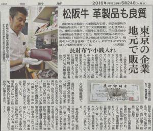 松阪牛の革財布 中日新聞記事