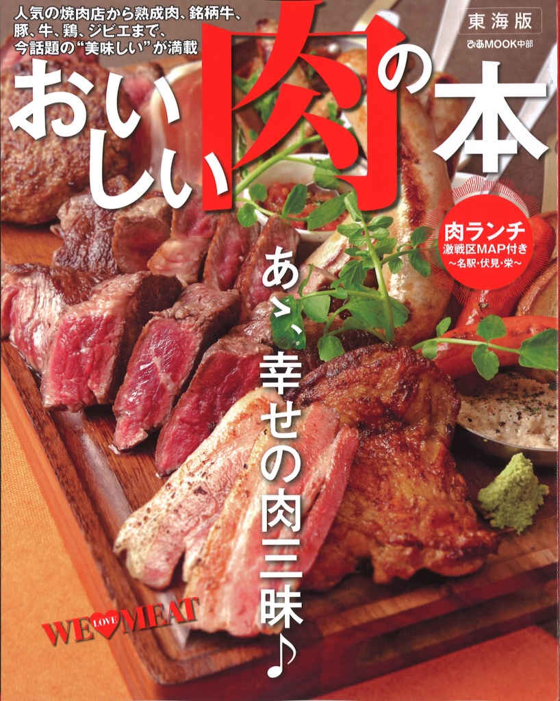 おいしい肉の本 東海版