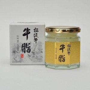 まるよしの松阪牛牛脂 540円