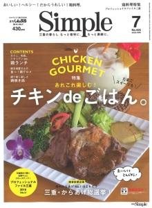 月刊 しんぷる 「Simple7月号)