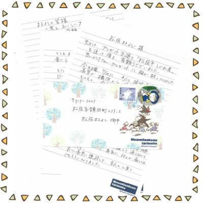 熊本 からのお手紙