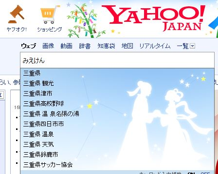 七夕 yahooの検索画面