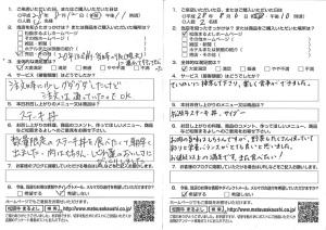 松阪牛ステーキ丼 へのお客様アンケート