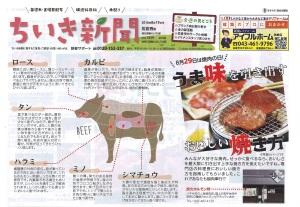 千葉県・埼玉県 で発行のフリーペーパー ちいき新聞