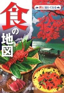 2016.9.5帝国書院 旅に出たくなる地図シリーズ⑤「食の 地図 」