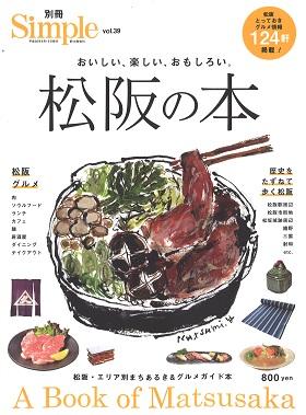 Simple松阪の本