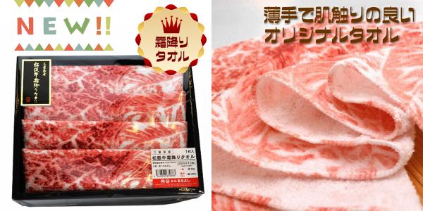 賞品 におすすめの松阪牛そっくりタオル!