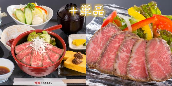 松阪牛ローストビーフ丼 +松阪牛ローストビーフ