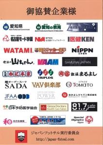 ジャパンフットサル大会 アルバム協賛企業