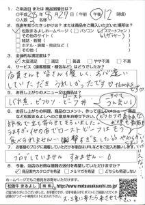 松阪牛ローストビーフ丼 京都府T様より