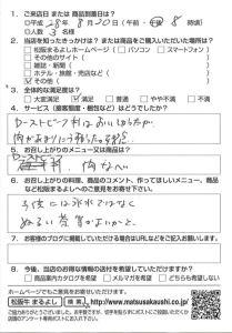 松阪牛ローストビーフ丼 愛知県T様より