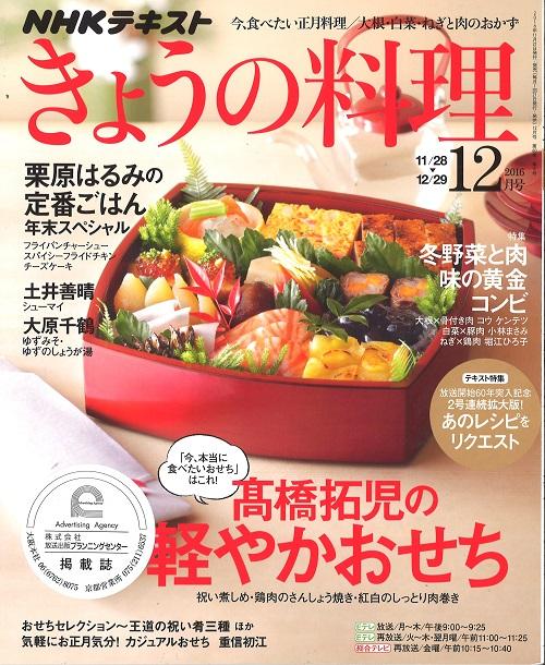 NHKテキスト きょうの料理 に掲載 松阪牛ローストビーフ