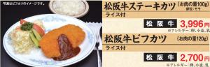 新メニュー 松阪牛ステーキカツ