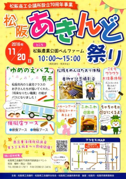 松阪あきんど祭り まるよしはアツアツ松阪牛コロッケを販売いたします!