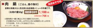 看板メニュー 肉鍋 1188円