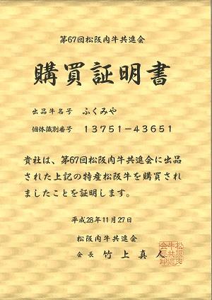 松阪牛共進会 特産松阪牛 購買証明書