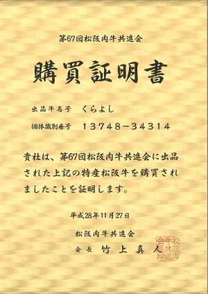 特産松阪牛 の購買証明書