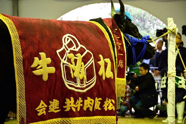 最優秀賞一席の 特産松阪牛