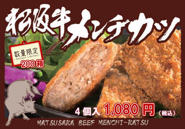 松阪牛メンチカツ 限定販売