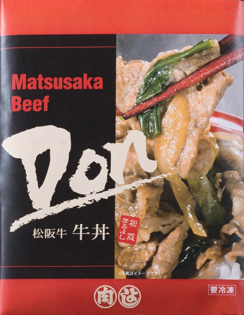 松阪牛牛丼 松阪まるよし