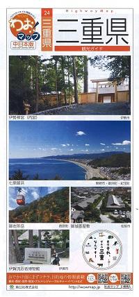 三重県観光ガイド わお!マップ