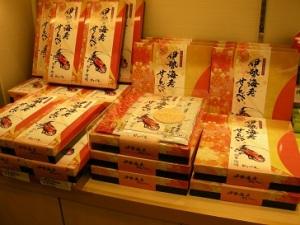三重県のお土産に。伊勢海老を使ったおせんべい