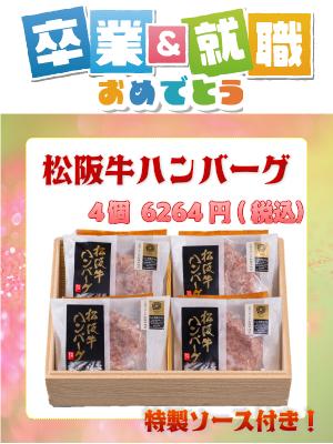 卒業 のお祝いに松阪牛ハンバーグ4個入り