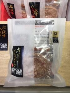 松阪牛100%のハンバーグ