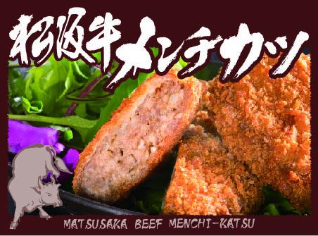 松阪牛 メンチカツ 4個入 1512円(税込)