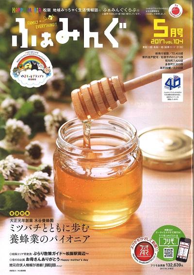 松阪牛もつ鍋 掲載のふぁみんぐ5月号