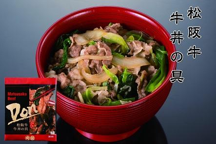 松阪牛牛丼の具