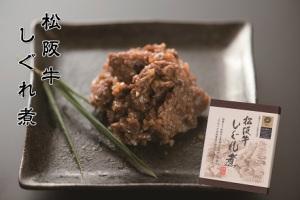 「バゲット」にてご紹介いただいた 松阪牛しぐれ煮