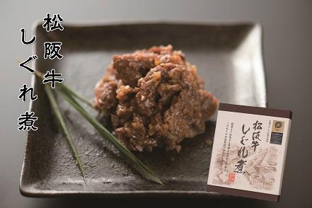 s1.松阪牛しぐれ煮