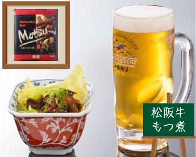 ビールのおつまみに 松阪牛もつ煮