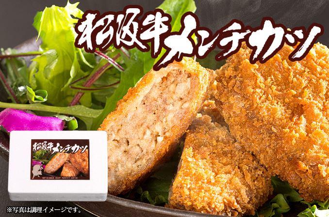 松阪牛100% のメンチカツ*クリックで飛べます*