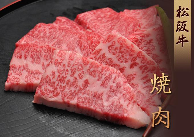松阪牛 焼肉 バーベキュー BBQ