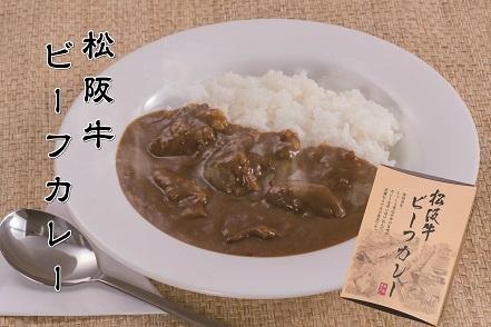 観光三重 で紹介された松阪牛ビーフカレー