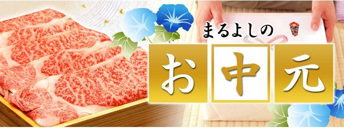 松阪牛のお中元 クリックでお中元ページへ飛びます。